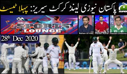 Sports Lounge | Pakistan New-Zealand Cricket Series: 1st Test | 28th December 2020