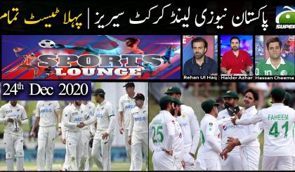 Sports Lounge | Pakistan New-Zealand Cricket Series: Pehla Test tamaam | 31st December 2020