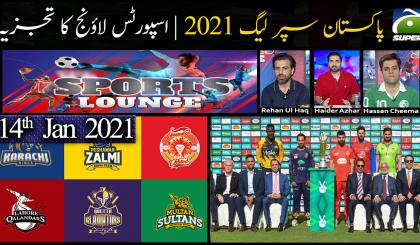Sports Lounge | Pakistan Super League 2021 - Analysis | 14th January 2021