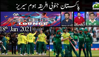Sports Lounge | Pakistan South Africa Home Series  | 18th January 2021