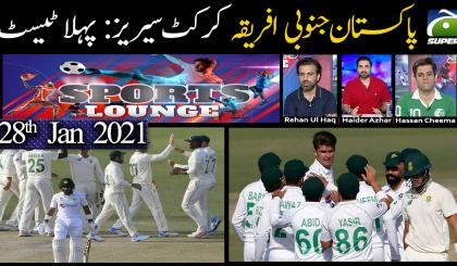 Sports Lounge | Pakistan South Africa Cricket Series: 1st Test | 28th January 2021