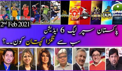 PSL Special Show | PSL 6th Edition -  Sab se Tagra Captain kon...??  | 2nd February 2021