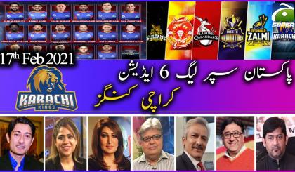 PSL Special Show | Team - Karachi Kings | 17th February 2021