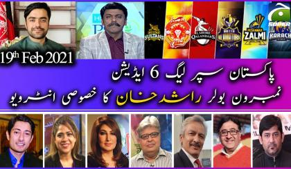PSL Special Show | Guest - Rashid Khan | 19th February 2021