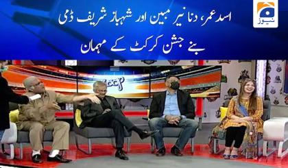 Jashan-e-Cricket | Guest - Asad Umar - Dananeer Mobeen | 20th February 2021