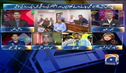 Cricket PSL Special | 26th May 2021