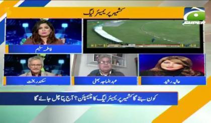 Cricket Special | Fatima Saleem | KPL Final | 17th August 2021